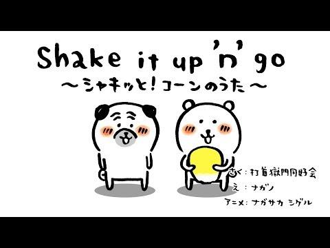 打首獄門同好会「Shake it up 'n' go 〜シャキッと!コーンのうた〜」