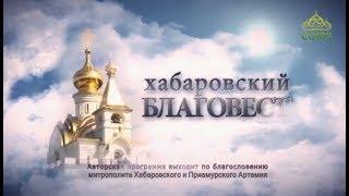 Благовест (Хабаровск). Выпуск от 18 февраля