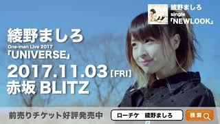 綾野ましろ One-man Live 2017「UNIVERSE」 2017/11/3(金・祝) 赤坂BLIT...