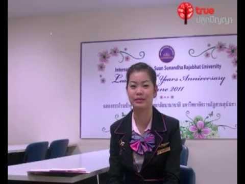 จูน-นันทมน เพ็งจาด สาขาธุรกิจการบิน วิทยาลัยนานาชาติ ม.ราชภัฏสวนสุนันทา