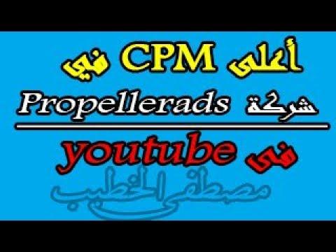 حصرى أعلى CPM في شركة Propellerads لكل الف زياره 1386$ دولار