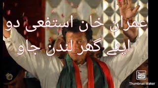 عمران خان استفعی دو ۔۔۔ اپنے گھر لندن جاو   pJP کا مطالبہ