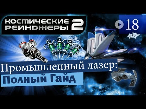 Космические Рейнджеры 2 Промышленный лазер ▪ Гайд на оружие