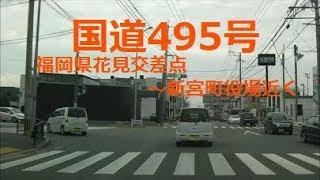 国道495号福岡県古賀市花見交差点~新宮町役場近く間