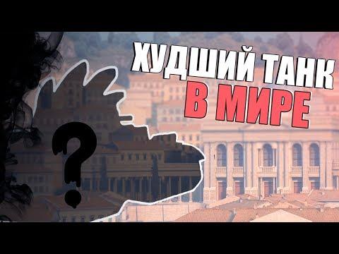 ХУДШИЙ ТАНК В МИРЕ / WOT BLITZ