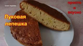 Луковая лепешка. Луковый хлеб