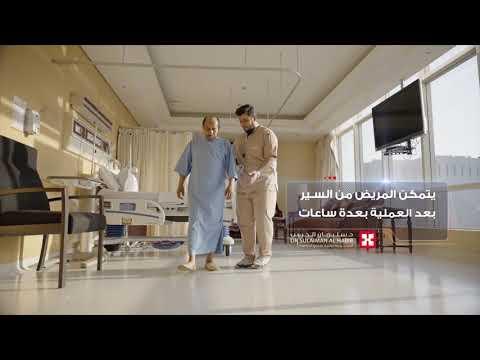 عملية استبدال مفصل الركبة في مستشفيات الحبيب تمكّن المريض من السير بعد العملية بعدة ساعات