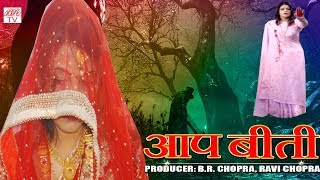 AapBeeti-Hindi Hd Horror Serial ||  BR Chopra Superhit Hindi TV Serial || Epi- 30 ||