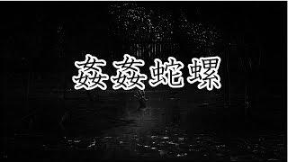 【怖い話・都市伝説・怪談朗読】長編「姦姦蛇螺(かんかんだら)」神話や伝説に近い話で‥