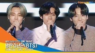 방탄소년단(BTS), '달달한 인사말에 심쿵' [NewsenTV]
