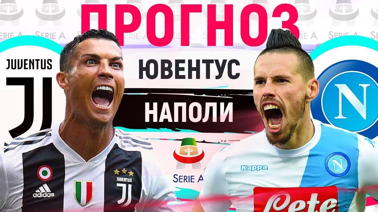 Ювентус – Наполи. Прогноз матча Серии А