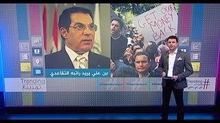 زين العابدين بن علي يطالب براتبه التقاعدي كرئيس سابق لـ #تونس
