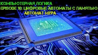 Компьютерная логика s01e10: Цифровые автоматы с памятью. Автомат Мура.