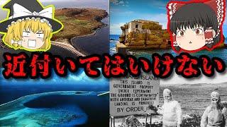 【禁断】絶対に近付いてはいけない危険な島 3選【ゆっくり解説】