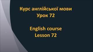 Англійська мова. Урок 72 - Щось мусити