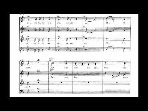 "Bortnyansky - Concerto 34 ""Let God arise, let his enemies be scattered"""