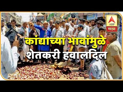Nashik | Farmers protest for onion rate update