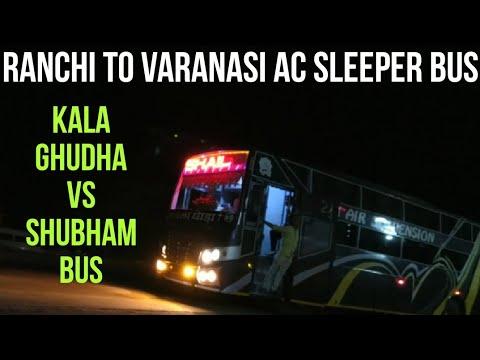 Luxury Bus For Ranchi To Varanasi 2x1 Sleeper Ac Bus Kala Ghudha Vs Shubham Bus Youtube