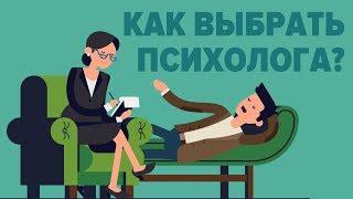 как выбрать психолога? Простой метод по выбору психолога