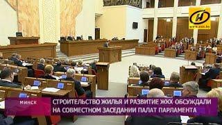 Итоги реформирования коммунальной сферы обсуждали на совместном заседании палат парламента