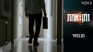 זמן אמת עונה 2 | פרק 14 - תג מחיר