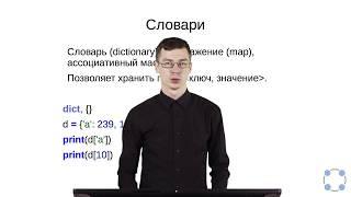 Python для начинающих / #62 урок - Словари.