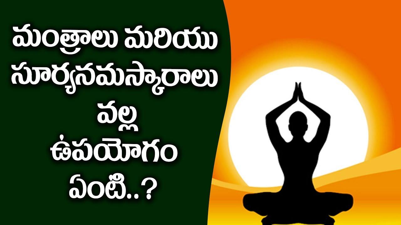 What Are The Benefits Of Surya Namaskara Telugu Devotional Videos Youtube
