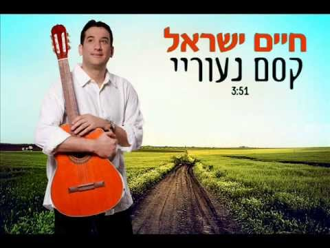 חיים ישראל - קסם נעוריי | haim israel - kesem neuray