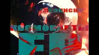 Космонавты - Прописка [EP]