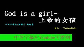 (英文字幕)God is a girl-上帝是女孩