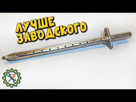 Самодельный ЗАПАЛЬНИК ИЗ НЕРЖАВЕЙКИ для газового котла, испытание