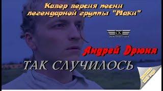 Андрей Дрюня Так случилось Кавер версия песни группы Маки 2017
