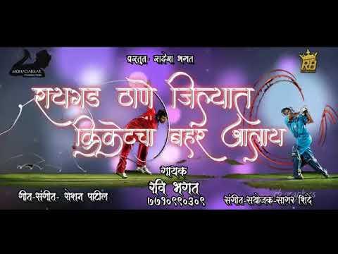 Raigad thane jilhyat cricket  la bahar alay. New cricket song