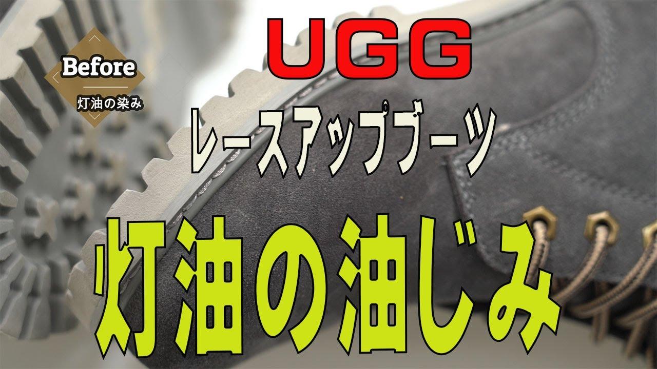 UGGのレースアップブーツについた灯油の染み