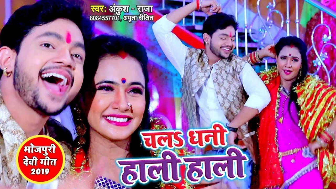 Download चला धनी हाली हाली - Ankush Raja का सबसे धमाकेदार देवी गीत 2019 - Superhit Bhojpuri Devi Geet 2019