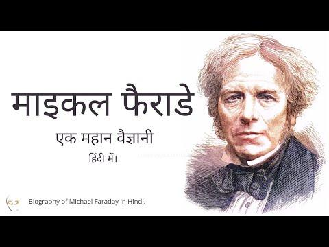 Biography of Michael Faraday in Hindi. एक महान वैज्ञानिक । 720p Hindi.