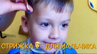 Стрижка для мальчиков. Детская причёска машинкой для стрижки