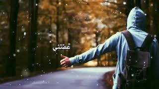 عفتني حبيبي😔💔صباح محمود/تصخيمي_أذا مشتااك لحبيبك أسمعها👌😿