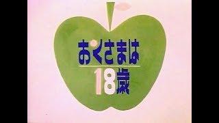 「おくさまは18歳」は1970年~1971年に放送された大ヒットドラマ。 平...