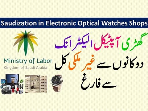 Saudization in Electronic Optical and Watches shops will Start from Tomorrow 9 November