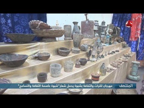"""مهرجان للتراث والثقافة بشبوة يحمل شعار """" شبوة عاصمة الثقافة والتسامح """""""