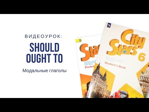 "Модальные глаголы ""SHOULD"" / ""OUGHT TO"""