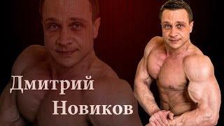 Дмитрий Новиков - тренировка грудных мышц