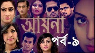 Ayana | EP - 09 | Bangla Serial Drama | Rtv