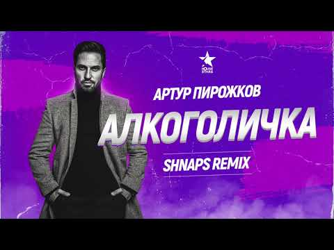 Артур Пирожков - Алкоголичка (Shnaps Remix)