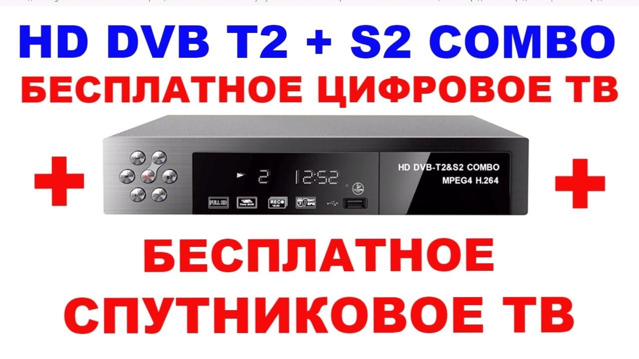 Oriel 794 - обзор ресивера DVB-T2 - YouTube