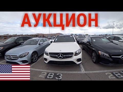 АУКЦИОН АВТО В