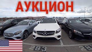 АУКЦИОН АВТО В США! ЦЕНЫ ЖЕСТЬ!!! КУПИЛ BMW! БРОШЕННЫЕ АВТО!