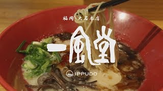 This time we had the opportunity to do a shooting at the Ippudo ram...