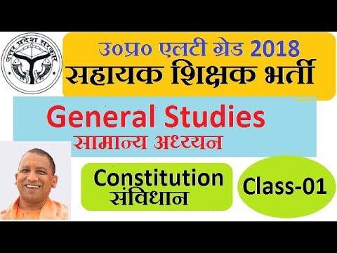 General Studies II Constitution (SST)-01 LT Grade Teacher 2018 I Social Science SST GK CLASS TGT PGT